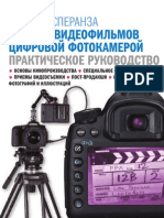 "Оливия Сперанза ""Съемка видеофильмов цифровой фотокамерой"""