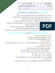 3as-phy-u4-cour-guezouri01