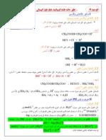 3as-phy-u4-cour-batahar