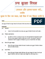 General Safety Rules in HINDI