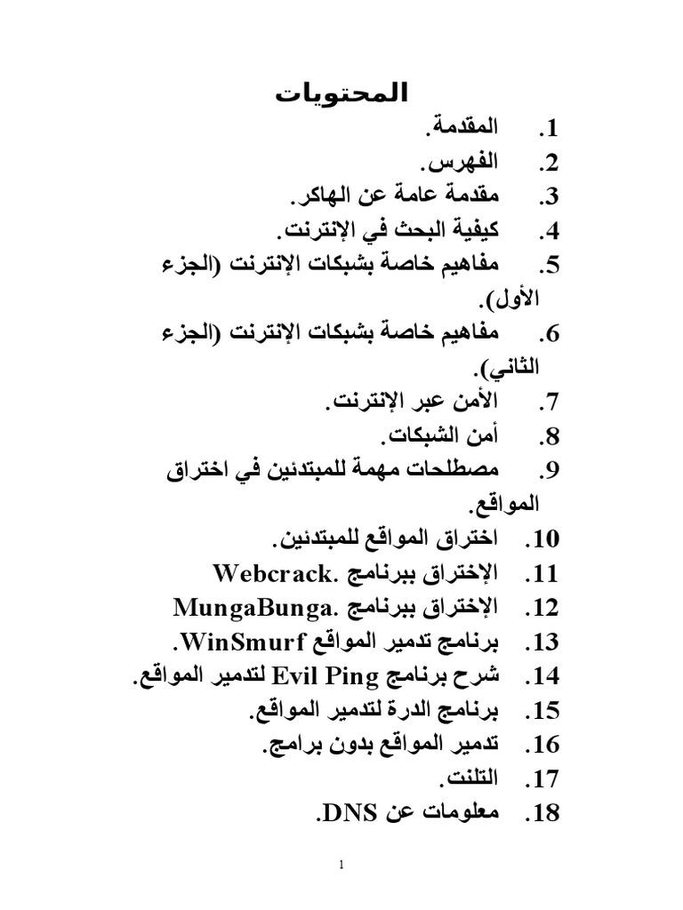 كتاب عن الهكر 400 صفحة عربي