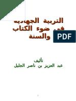 التربية الجهادية في ضوء الكتاب والسنة.doc