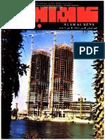 ALAM-Al-BENAA-1981-0006