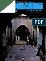 ALAM-Al-BENAA-1980-0003