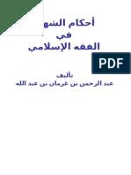 أحكام الشهيد في الفقه الإسلامي ـ عبد الرحمن بن غرمان بن عبد الله.doc