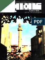 ALAM-Al-BENAA-1982-0024