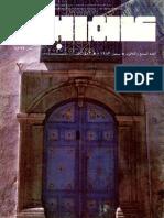 ALAM-Al-BENAA-1983-0037