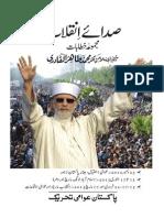 Sada-e-Inqilab by Dr Muhammad Tahir-ul-Qadri