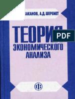 М.И. Баканов, А.Д. Шеремет - Теория экономического анализа 2001.djvu