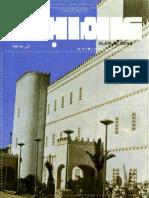 ALAM-Al-BENAA-1984-0046