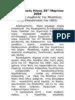 Πανηγυρικός λόγος 25ης Μαρτίου 2009 Μεσσήνης