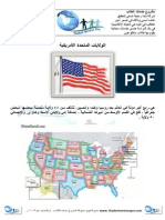 معلومات عامه عن امريكا