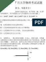 湖南大学2006年7月大学物理上考试题