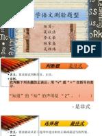 小学语文测验题型 Complete