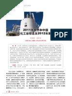 201205_2011年世界和中国石化工业综述及2012年展望