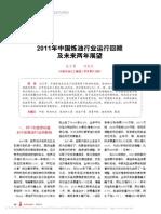 201205_2011年中国炼油行业运行回顾及未来两年展望
