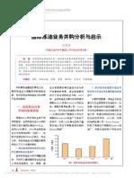 201205_国际炼油业务并购分析与启示