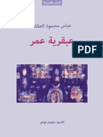 عبقرية عمر - عباس محمد العقاد