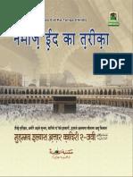 नमाजे ईद का तरीका (Hindi)