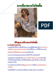 ปรัชญาการเมืองของอาริสโตเติล Aristotle
