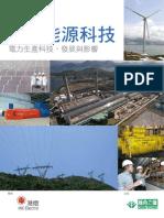 Energy Technology in HK