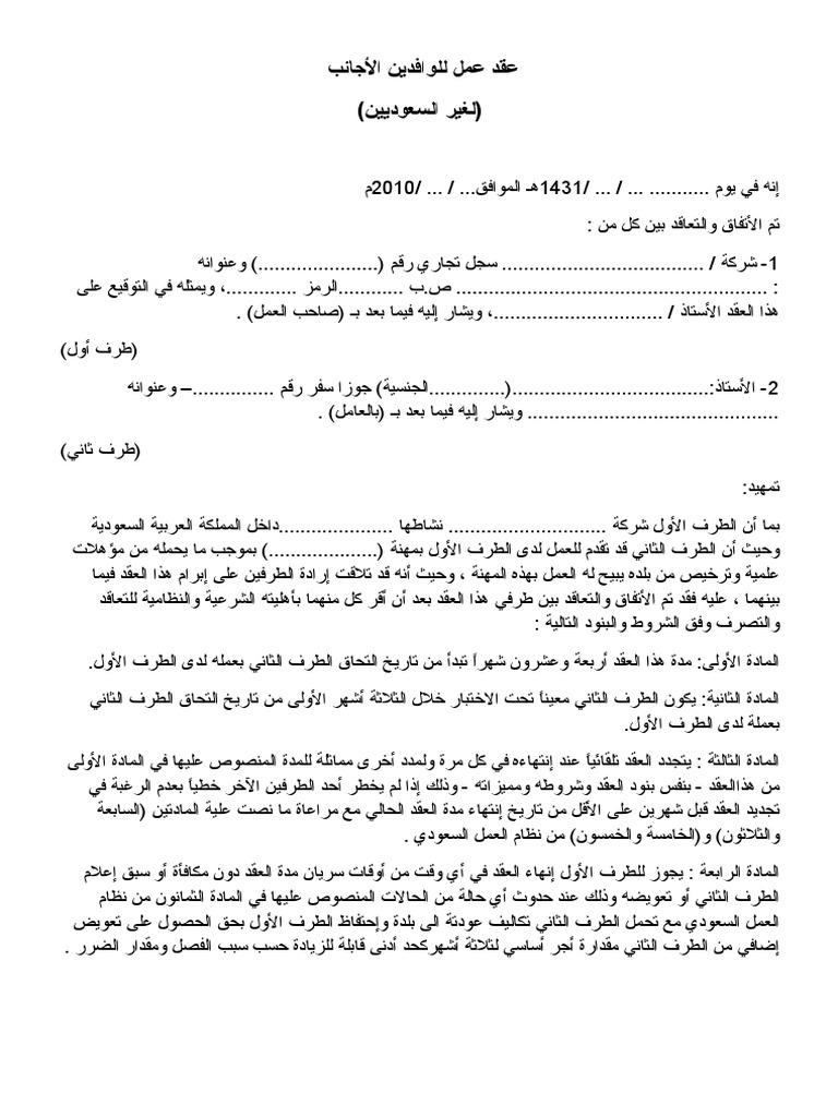 نموذج عقد عمل للوافدين الأجانب لغير السعوديين