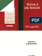 Tamil ilakanam