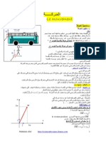 1as-st-u5-cour-mahdad