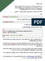 دورة php 4