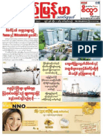 Pyimyanmar Journal No 891