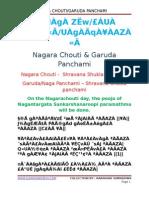 Nagara Chouti