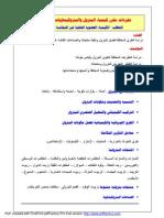 Cyllabus_of_Petrols.pdf