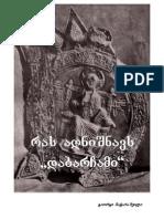 Giorgi Macharashvili, What Does 'Dabarchami' Mean? (in Georgian language) /// გიორგი მაჭარაშვილი, რას აღნიშნავს 'დაბარჩამი'
