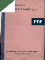 Sakala Janani Stava - A Recent Commentary by Late Pandit Harbhatta Shastri