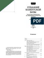 Кендра Ли_Создание клиентской базы.pdf