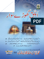 Ablaq Ghorey Suwar (Urdu), ابلق گھوڑے سوار