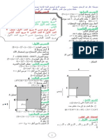 النشر والتحليل