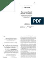 Fedorov a.v. Osnovy Obschey Teorii Perevoda
