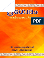 RigVeda MalayalamTranslation VBalakrishnanDrRLeeladevi