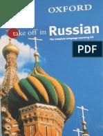 Oxford Take Off in Russian