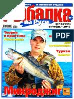 Рыбалка на Руси 2013'10