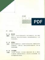 Ngo Khong Truyen _ Dich Test