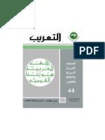 Arabicization no.44