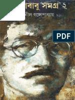 Kakababu Samagra Volume 2