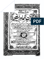 Makhzanul Muhawarat