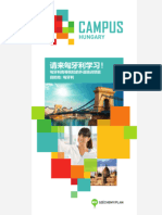 Campus Hungary brochure - Chinese