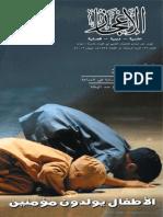 مجلة الإعجاز – العدد 27