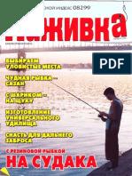 Наживка 2004'08