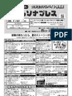 週刊ペルソナプレス 2009年7/27号