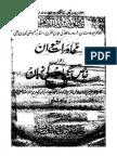 Muhawaraat e Niswan o Khas Begamaat Ki Zaban